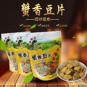 牛汁兰花豆厂家直销多口味蚕豆片供应优质麻辣蚕豆简装带壳兰花豆