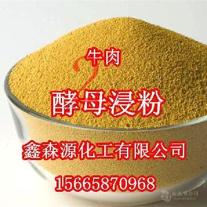 工業發酵 酵母浸粉 酵母浸膏 供應