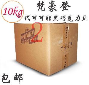 10kg/箱 一箱包邮烘焙专用原料 梵豪登代可可脂耐烘焙黑巧克力豆