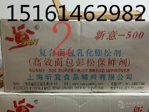 面包膨松劑原裝批發 新意500面包改良劑1kg 新意系列面包專用