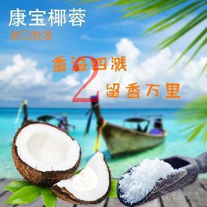 25公斤康宝椰丝 批发 全脂椰蓉椰丝 天然烘焙原料 印尼原装进口