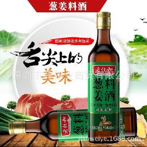 陳年黃酒料酒 提味增香去腥解膩料酒 老恒和蔥姜料酒500ml*12