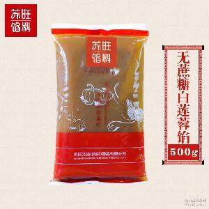500g*40包/箱 蘇旺月餅餡料diy包子湯圓元宵餡無蔗糖白蓮蓉餡
