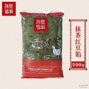 500g*40包/箱 蘇旺月餅餡料diy包子湯圓元宵餡抹茶紅豆餡