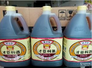 老才臣料酒1.75L炖肉蒸鱼炖菜调味料去腥增鲜包邮【整箱6桶】