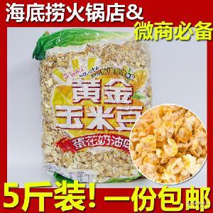 永明黄金豆奶油爆米花休闲膨化食品90后零食玉米小吃5斤装包邮
