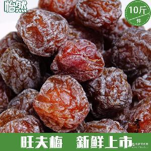 旺夫梅 蜜餞休閑零食廣東特產 10斤裝果脯 現貨批發旺梅 酸甜話梅