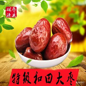 新疆红枣特级和田大枣六星玉枣大红枣精品大枣干果