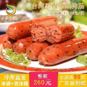 華峰臺灣黑椒味香腸熱狗腸火腿腸燒烤小吃店便利店10根750克特惠0