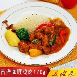 蒸燴煮 南洋咖喱雞肉170g 料理包批發冷凍速食快餐加盟廣州蒸會煮