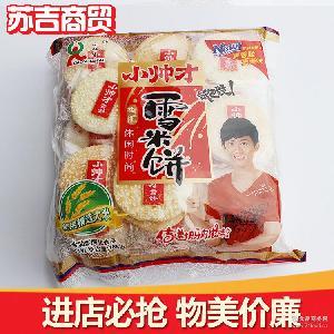 小帅才雪米饼 低价批发办公室休闲小零食 膨化食品186g米饼