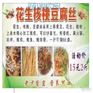 花生核桃腐竹丝15元2斤模式 新品豆腐丝批发 2017跑江湖地摊热卖