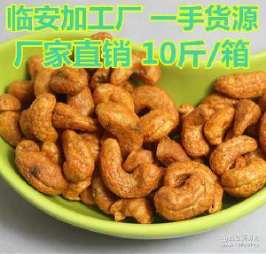 10斤/箱 廠家直銷 炭燒腰果 多種口味可選