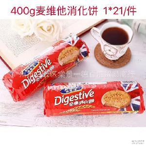 Digestive麦维他全麦消化饼干400g 批发供应英国进口  21包/箱