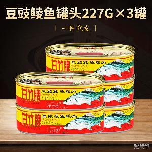 广东特产 甘竹牌豆豉鲮鱼罐头227g*5罐 即食豆豉鱼罐头食品