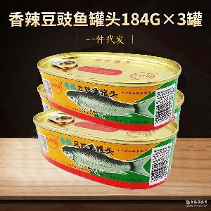 甘竹牌香辣豆豉鱼罐头184g×3罐 广东特产 即食豆鼓鱼罐头