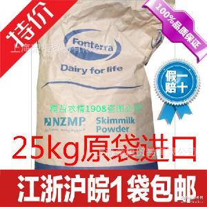 批发新西兰原装进口恒天然脱脂奶粉25kg大袋可实验用江浙沪皖包邮