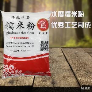 水磨糯米粉500g 汤圆糯米糍冰皮月饼原料 diy烘焙原料