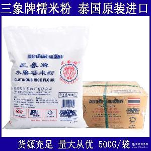 泰国三象牌水磨糯米粉 汤圆糯米糍冰皮月饼原料500g*20袋/箱