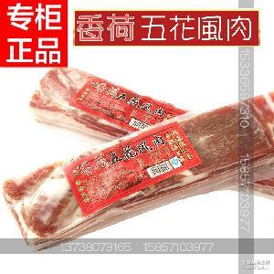 臘肉腌肉鮮肉五花肉酒店餐廳15kg 獨立包裝 批發 香荷五花風肉