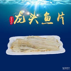 妙宴龍頭魚片肉質鮮嫩口味鮮香營養豐富可批發價格實惠