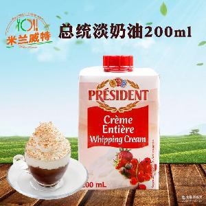 总统淡奶油200ml 动物淡奶油淡忌廉 法国进口 蛋糕裱花烘焙材料
