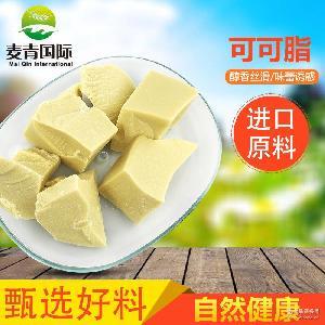 天然可可脂 巧克力原料 烘焙原料食品白可可脂批发 可可白脱