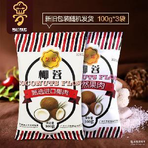 烘焙原料芝焙椰蓉椰丝椰蓉粉装饰diy椰丝球面包蛋糕饼干100克3袋