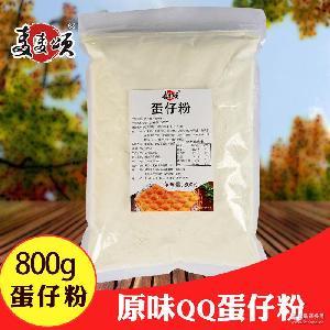 麥麥頌 香港QQ蛋仔粉800g預拌粉包郵 港式冰淇淋雞蛋仔粉烘焙原料