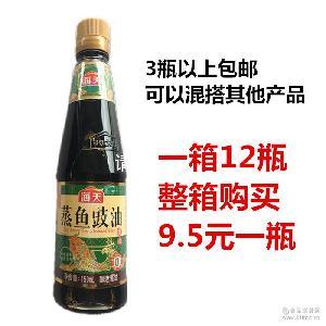 调料酱油提鲜清蒸海鲜炒饭剁椒鱼头降咸零添加 海天蒸鱼豉油450ml