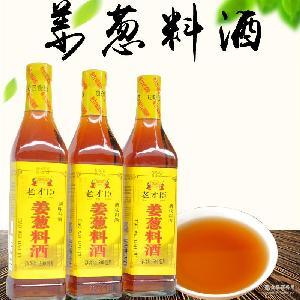 廠家直銷批發老才臣料酒姜蔥料酒500ml/瓶調味料酒去腥增鮮