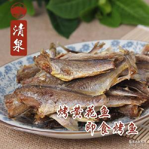 口味独特 烤鱼系列 青岛特色小吃零食 休闲食品批发 回味无穷