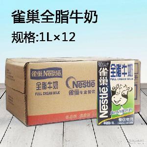 咖啡打泡 餐飲專用 Nestle雀巢全脂牛奶 雀巢純牛奶1L*12瓶
