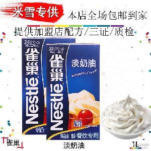 动物性淡奶油1L Nestle/雀巢 稀奶 蛋糕裱花冰淇淋原料 鲜奶油