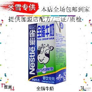 雀巢全脂牛奶1L装雀巢纯牛奶 餐饮打奶泡咖啡伴侣烘焙用常温牛奶