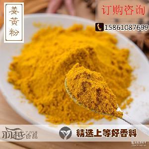 天然香辛料加工批发 烧烤腌料西餐烘焙用料 羽越直销批发姜黄粉