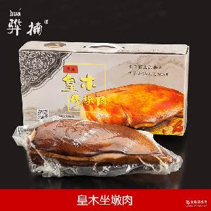 熏制土黑猪坐墩腊肉礼盒1500g四川特产礼盒四川腊肉