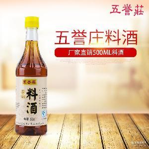增香去腥提鮮腌制調味料 五譽莊料酒500ml 享美味佳肴 廠家直銷