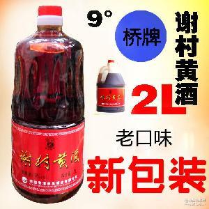 黄酒谢村黄酒糯米桥牌黄酒半甜酒2L陕西汉中特产洋县花雕