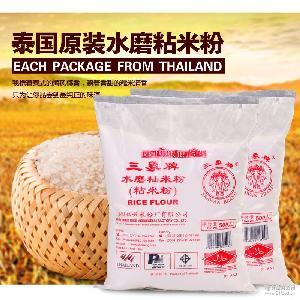 月饼原料 泰国进口三象牌水磨粘米粉500g袋 冰皮月饼粉