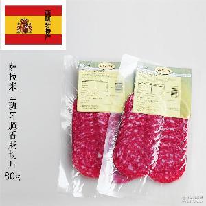 西班牙黑蹄猪白肉肠salami萨拉米西班牙腌香肠切片80g