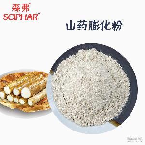 膨化山药粉 1公斤每包 森弗现货供应山药熟粉 代餐粉用