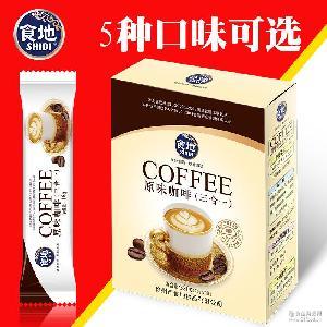 食地原味咖啡 20條裝 拿鐵咖啡粉卡布奇諾咖啡藍山速溶咖啡沖飲