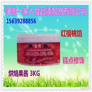 康义牌红樱桃馅 包邮 3kg/桶 樱桃果馅 食品级 烘焙辅料 糕点修饰