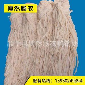 纯天然肠衣 供应天然盐渍肠衣 价格合理 质量可靠 制作香腊肠