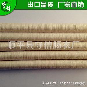 廠家直銷暢銷全國專業供應高質量膠原蛋白腸衣煙熏蒸煮類腸衣