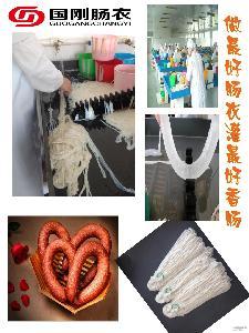 做好肠衣·灌好香肠·专业厂家·现货供应 【精品天然肠衣】