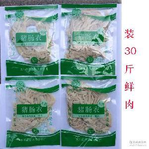 质信天然肠衣精品袋子包装20米左右装30斤鲜肉适合家用灌香肠腊肠