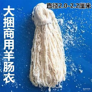 天然腸衣清真羊腸衣AB級2路大把 灌細臘腸肉腸廣式香腸臺烤腸