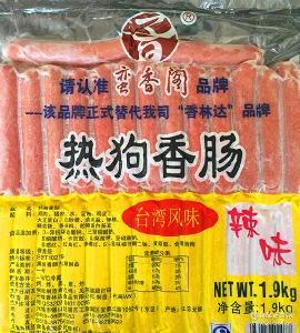 臺灣風味熱狗香腸香林達蠻香閣烤腸 52根/包批發包郵兩種口味